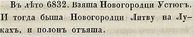 Тверская летопись, 1324. Про набег братьев-славян летопись не сообщает, но зато говорит о возврате новгородцами полона у белорусов.