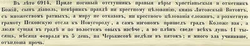 Псковская вторая (Синодальная) летопись, 1406. Пройдя с огнём и мечом по землям Новгорода, Витовт захватил 11 000 человек пленными, с которыми 5 февраля и ушёл восвояси.