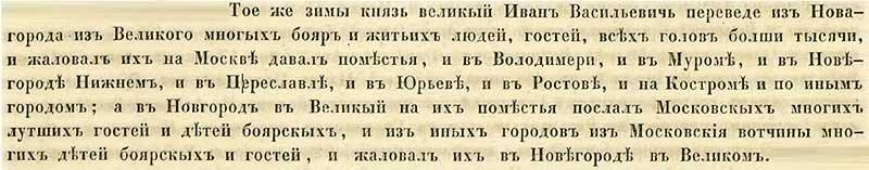 Первая Софийская летопись и Прибавления к ней, 1489. Депортация новгородцев и москвичей Иваном III