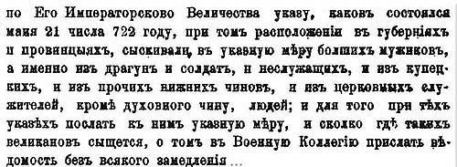 Отлов в России великанов и продажа их Кайзеру Фридриху-Вильгельму, 1728 [20.53]