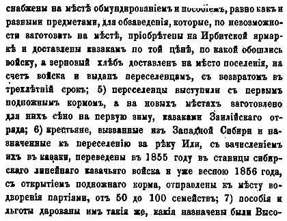 Н. А. Абрамов.  Алматы-Верное: заселение, 1867