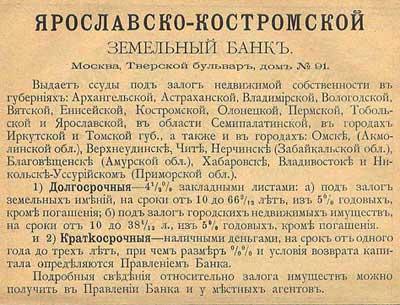 Банковская реклама в Москве, перелом XX в. - по материалам Библиотеки Гумер