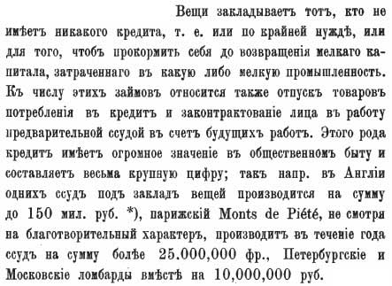 А. В. Яковлев. Очерк народного кредита в Западной Европе и в России