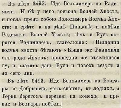 Тверская летопись, 981-985 гг. Владимир – князь Красное Солнышко не успокоился и продолжил серию грабежей в «дальнем зарубежье»