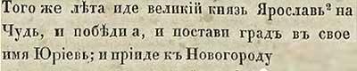 Тверская летопись, 1030. Ярослав решил пограбить Чудь