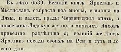 Тверская летопись, 1031. Ярослав решил пограбить поляков