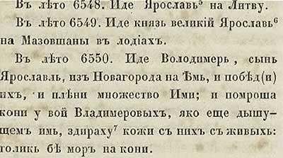 Тверская летопись, 1040-1042. Ярослав пошёл грабить Литву, Мазовшаны, а его сын грабил племя, обитавшее окрест местечка Емь