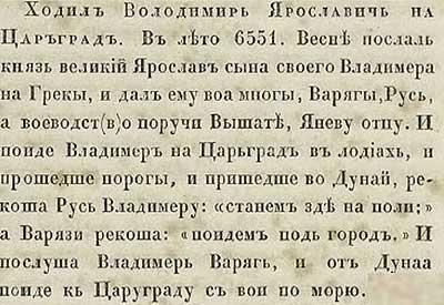 Тверская летопись, 1043, ч.1. Ярослав решил пограбить и Царьград, послав сына с полководцем Вышатой