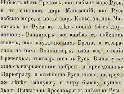 Тверская летопись, 1043, ч.2. Ярослав решил пограбить и Царьград, послав сына с полководцем Вышатой