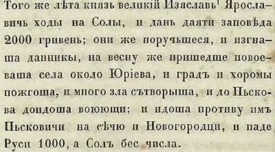 Тверская летопись, 1060,  Изяслав – Ярославов сын – решил также потешить себя разбоем.
