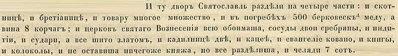 Воскресенская летопись, 1146. Грабеж Путивля и делёжка награбленного