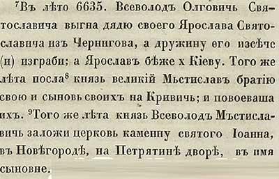 Тверская летопись, 1127. Ни смотрящим, ни их дружинам неймётся!
