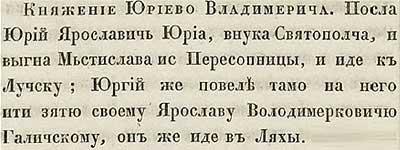 Тверская летопись, 1155. Мнения кого грабить разошлись… и Ярослав Галичский пошёл грабить поляков (далековато, однако)