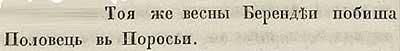 Тверская летопись, 1155.  Берендеи – похоже, жители Причерноморья, возможно, предки черкасов – побили печенегов, похоже, предков венгров…