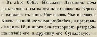 Тверская летопись, 1157. Мало-помалу начинает закрадываться сомнение в психической уравновешенности древних смотрящих городов Руси, что без крови не могли и года прожить.