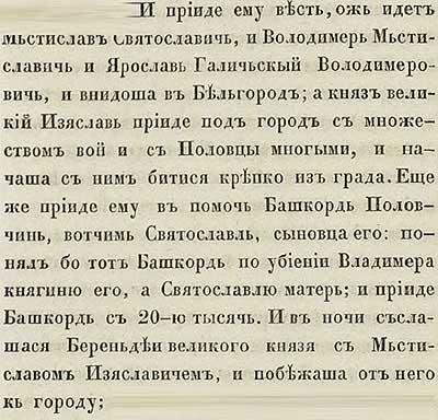 Тверская летопись, 1159. Сомнения в психической уравновешенности смотрящих Руси при чтении Летописи всё более усиливаются