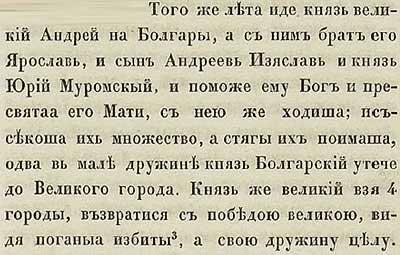 Тверская летопись,  1164. Поход объединённой ОПГ на булгар…