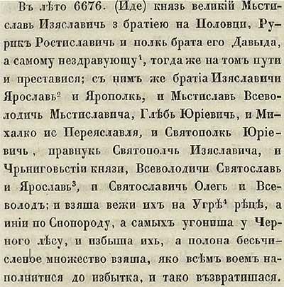 Тверская летопись, 1168.  Это – лишь один из эпизодов постоянной сечи с половцами…