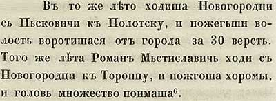 Тверская летопись,  1168. Новгородцы лютуют.