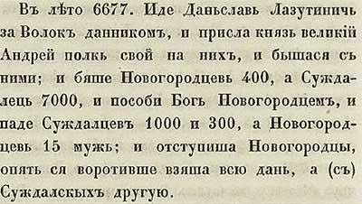 Тверская летопись, 1169. Видимо, против каждых 17 суздальцев дрался один новгородский спецназовец-ниндзя – при соотношении 1:17 победил, конечно же, «ниндзя»…