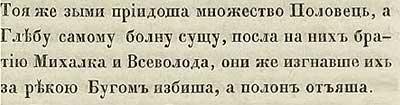 Тверская летопись,  1171. Странные, однако, эти половцы, что за рекой Бугом жили… там вообще-то западные славяне (предки белорусов и поляки) обитали.