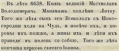 Тверская летопись, 1130. Что братьев-славян (ВКЛ), что эстов, что ливов… (чудь) – а всё едино кого грабить было сыну Владимира Мономаха.