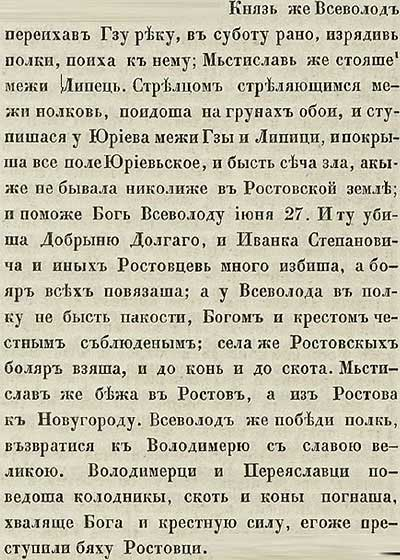 Тверская летопись,  1176. Очередная разборка смотрящих на Ростовской земле