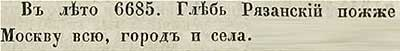 Тверская летопись, 1177. Москве лишь 20 лет, а город уже встал на ноги и стал представлять интерес для бандитов... Однако!