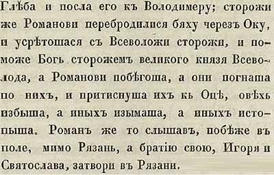 Тверская летопись, 1180. Выдавив людей из леса к берегу Оки, кого-то затем убили, кого-то взяли в полон, а кого и утопили.