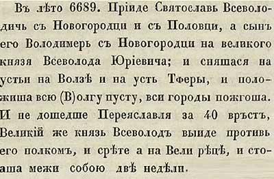 Тверская летопись,  1181. Ну, вот дело и до Твери дошло...