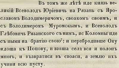 Тверская летопись, 1187. Вот и Рязани досталось от объединённой ОПГ