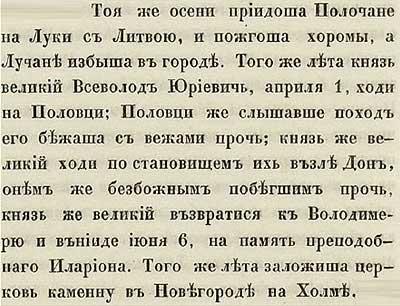 Тверская летопись,  1199. Предки белорусов (Литва) с полочанами нападают на Луки. И в том же году Всеволод идёт грабить на Дон…
