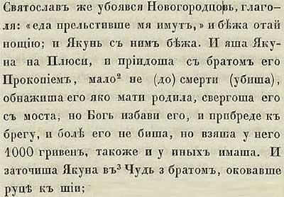 Тверская летопись, 1141. Новгородцы пытаются отловить Святослава –  ставленника Киева, но тот успешно бежит, бросив свою челядь на произвол судьбы.