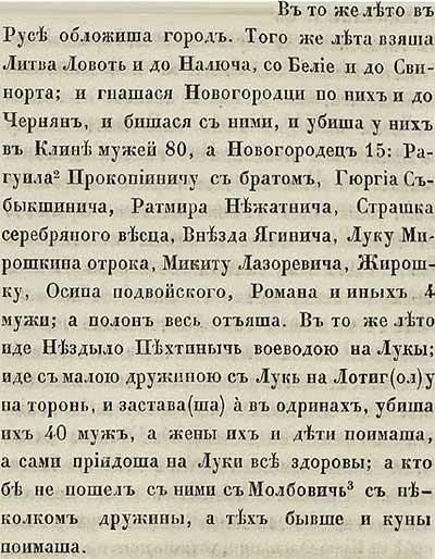 Тверская летопись, 1200. Итогом лишь малый эпизод из описаний бандитских набегов в последний год XII века