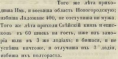 Тверская летопись, 1142. Новгородцы грабили не только сами, но и от других отбивались…