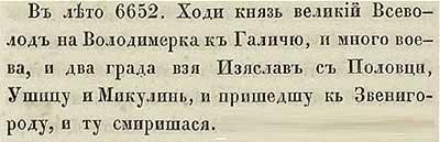 Тверская летопись, 1143. Очередная рейдерская ходка.