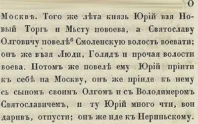 Тверская летопись, 1147. Вот и московские занялись грабежом.