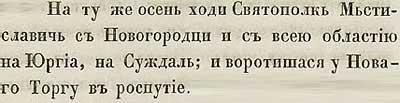Тверская летопись, 1147.  Новгородские также решили «потешиться» разбоем