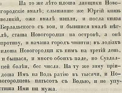 Тверская летопись, 1149. На этот раз что-то выясняли меж собой новгородцы и суздальцы…