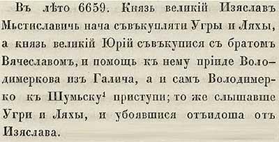 Тверская летопись, 1151. Изяслав решил не искушать лукавого и подбил венгров и поляков на разбой против Юрия…