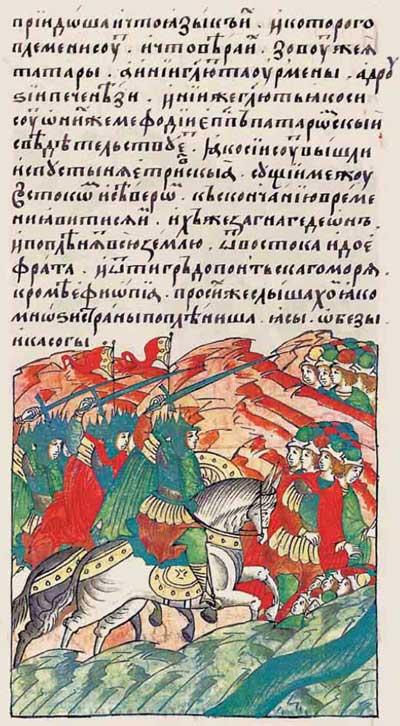 Лицевой летописный свод Ивана IV Грозного. 1233: Печенеги-татаро-монголы. Набег