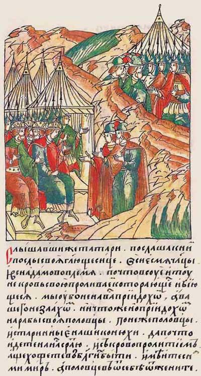 Лицевой летописный свод Ивана IV Грозного. 1233: Отказ от переговорров и убийство послов
