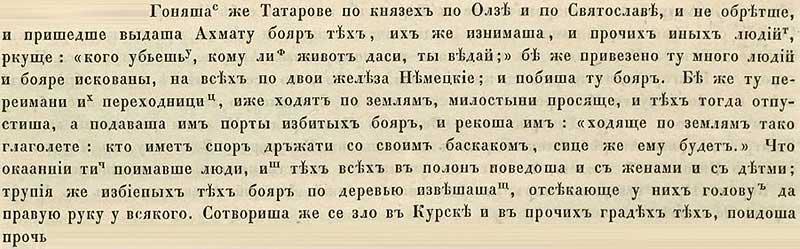 Воскресенская летопись, 1283. Грабёж Курска.
