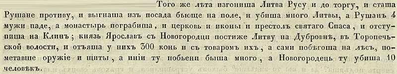 Троицкая летопись, 1234
