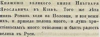 Тверская летопись, 1202.  Поначалу надо  было пограбить половцев, а заодно и пленников высвободить.