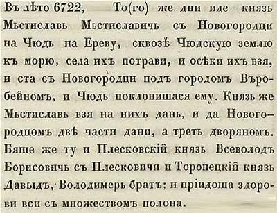 Тверская летопись, 1214. Вплоть до Белого моря добирались новгородские конкистадоры…
