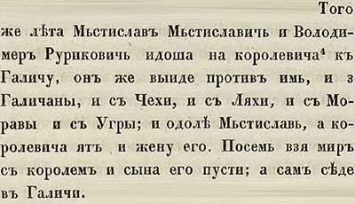 Тверская летопись, 1219. Даже объединённые славяно-венгерские силы были не в состоянии противостоять северной бригаде славянских головорезов… но уже в следующем году «В лето 6728, зиме, выгнаша Угри Мстислава из Галича, и седе королевич в нем»