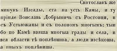 Тверская летопись, 1220 …а в это время другой корсар возвращался с рейдерского захвата имущества людей, живших по берегам Камы.