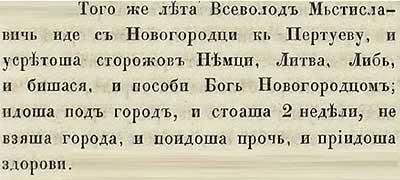 Тверская летопись, 1220. Хождения пограбить не всегда были удачны…