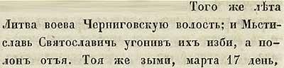 Тверская летопись, 1221. Вроде бы белорусы – самые спокойные среди славян. Но чего не скажешь об их предках – Литва постоянно чего-то «чудила»